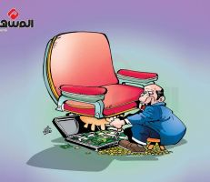 كاريكاتير المشهد