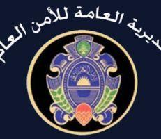"""الأمن العام اللبناني يضبط شبكة دعارة يديرها سوري ملقب بـ """"الشبح"""""""
