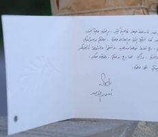 السيدة أسماء الأسد ترفق رسالة بخط يدها إلى جميع الأهالي المتضررين من الحرائق (صور)