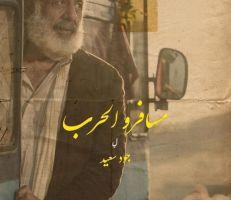 """""""مسافرو الحرب"""" يحصد جائزتين في الدورة الخامسة لمهرجان القدس السينمائي الدولي"""