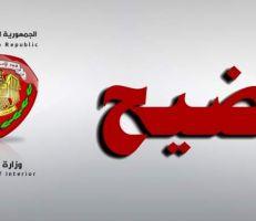 توضيح من وزارة الداخلية السورية حول ما يتم تداوله على مواقع التواصل عن تبديل البطاقة الشخصية .