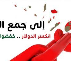 """ناشطون سوريين يطلقون حملة ضد التجار"""" انكسر الدولار خفضوا الأسعار"""""""