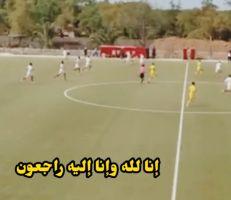وفاة لاعب مغربي خلال مباراة بكرة القدم (فيديو)