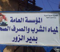 مؤسسة مياه دير الزور تؤهل محطات طريق الشام