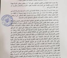 فرض الحراسة القضائية على شركة سيرياتيل بقرار من مجلس الدولة السوري