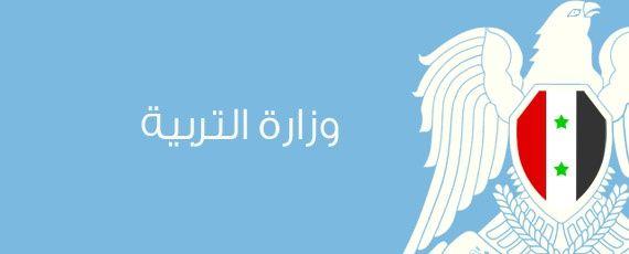 """وزارة التربية تصدر أول سلسلة وطنية لمناهج اللغة الإنكليزية بعنوان """"إيمار"""""""
