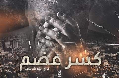(كسر عظم) .. جديد رشا شربتجي وشركة كلاكيت
