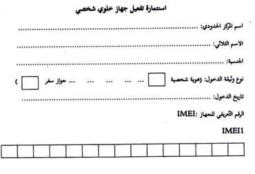السماح للمغتربين بتعريف أجهزتهم الخلوية على الشبكات السورية لمدة شهر