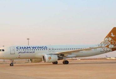 أجنحة الشام للطيران تبدأ تسيير رحلاتها المباشرة بين بيروت وحلب