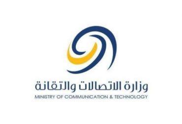 وزارة الاتصالات: الإنترنت اللاسلكي لتخديم مناطق إعادة الإعمار والمناطق النائية