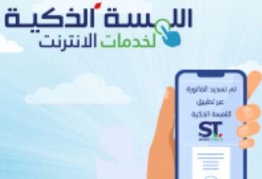 """الهيئة الوطنية لخدمات الشبكة تحذر من خطورة تطبيق """"اللمسة الذكية"""" وتطلب من جميع مستخدمي التطبيق إزالته بشكل فوري"""