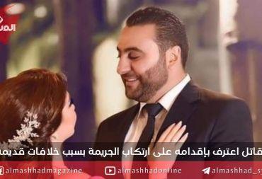 الجريمة التي هزت اللاذقية.. هل كان الحب وراء اغتيال الطبيب كنان علي ؟!