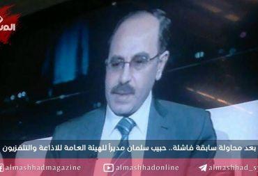 بعد محاولة سابقة فاشلة.. حبيب سلمان مديراً للهيئة العامة للاذاعة والتلفزيون