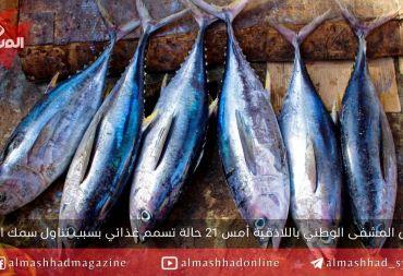 مع ارتفاع درجات الحرارة: 21 حالة تسمم بسمك البلميدا في اللاذقية