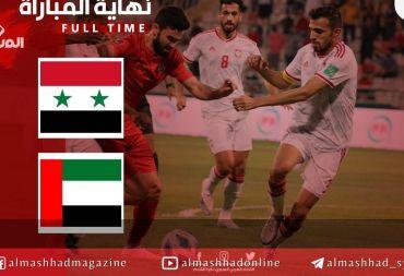 """""""بخسارة وتعادل"""" المنتخب السوري رابع مجموعته..وهذا ما قاله """"خريبين"""" بعد لقاء الإمارات:"""