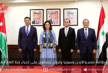 إقرار خارطة طريق لتزويد لبنان بالغاز المصري.. الوزير طعمة: سيتم إعادة إحياء خط الغاز العربي