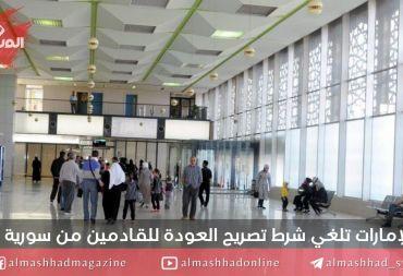 الإمارات تلغي شرط تصريح العودة للقادمين من سورية ..