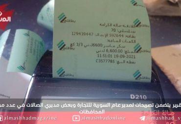 """شبكة مراسلي """"المشهد"""" ترصد اليوم الأول لبيع مادتي السكر والشاي الحر عبر البطاقة الذكية"""