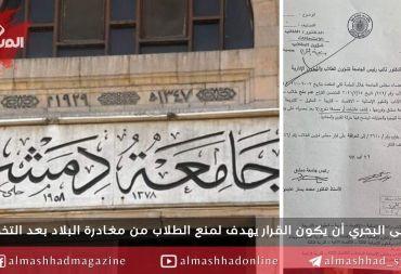 جامعة دمشق تعترف بوجود طلبة انتحلوا شخصيات لطلبة آخرين خارج القطر وقدموا امتحانات عنهم