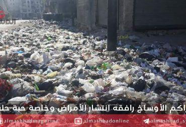 حتى ترحيل القمامة عاجزون عنها في حلب!