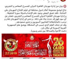 إدارة مهرجان القاهرة تعتذر من السوريين وترفع علم الجمهورية العربية السورية