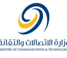 لجنة الموازنة في مجلس الشعب تناقش موازنة وزارة الاتصالات