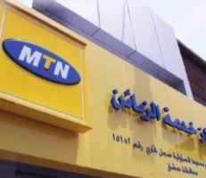 رفع الحجز الاحتياطي عن أموال شركة MTN