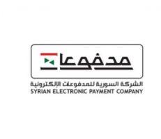 بنهاية شهر آب معظم الوزارات سترتبط بالشركة السورية للمدفوعات