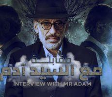 """""""مقابلة مع السيد آدم"""".. الكاميرا تسبر الجريمة والعقاب"""