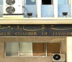 المصدرون في غرفة تجارة دمشق يقترحون دعم التصدير بنسبة 10 بالمئة