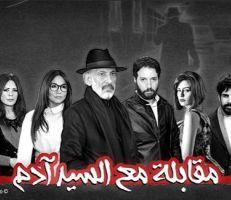 غسان مسعود يعتذر من الجمهور الذي ينتظر الجزء الثاني من مقابلة مع السيد آدم