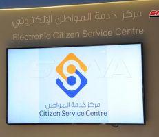 الانتقال من المعاملات الورقية إلى الإلكترونية في مراكز خدمة المواطن الإلكترونية