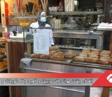 الغلاء يقنن موائد السوريين والعيد بلا حلويات وملابس (فيديو)
