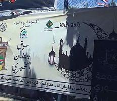تمديد سوق رمضان الخيري عشرة أيام بعد عطلة عيد الفطر