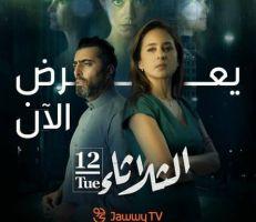 باسم ياخور و نيللي كريم .. يجتمعان في الفيلم الإماراتي ( الثلاثاء 12 )
