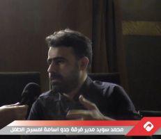 الفنان محمد سويد: مسرح الطفل بحاجة إلى دعم والفرق المسرحية الخاصة تعتمد على شباك التذاكر فقط (فيديو)