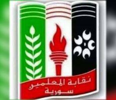 موظف يتهم نقابة المعلمين في اللاذقية بسرقته