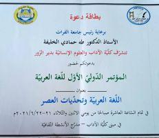 جامعة الفرات تحتضن المؤتمر الدولي الأول للغة العربية