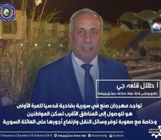 مهرجان صنع في سورية بضاحية قدسيا اعتباراً من يوم غد..