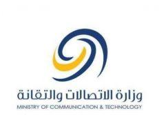 وزارة الاتصالات تضاعف سرعة الإنترنت في سوريا: توسيع البوابة الدولية إلى 1 تيرابايت
