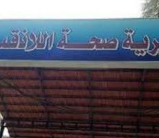 صحة اللاذقية في جاهزية تامة خلال عطلة عيد الأضحى المبارك
