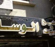 الوسام .. من محل صغير في العباسيين إلى أشهر ماركة حلويات في دمشق (فيديو)
