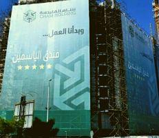 """يعد من أضخم المشاريع الفندقية في العاصمة دمشق: استئناف العمل بمشروع """"فندق الياسمين"""""""