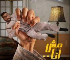 """فيلم """"مش أنا"""" .. يسلط الضوء على متلازمة اليد الغريبة؟!!"""