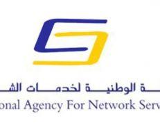 الهيئة الوطنية لخدمات الشبكة تدعو أصحاب التطبيقات العاملة على الشبكة في سورية للحصول على تصريح لعمل التطبيقات