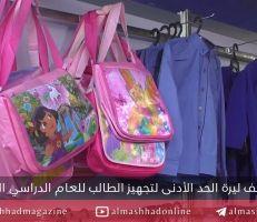 150 ألف ليرة كلفة تجهيز الطالب الواحد للعام الدراسي الجديد!..