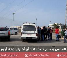 معلمون في طرطوس يناشدون نقابتهم.. أجور المواصلات ابتلعت رواتبنا!!