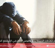 جرائم هزت الشارع السوري في الآونة الأخيرة تدق ناقوس الخطر..
