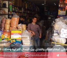 بين الجملة والمفرق ..السكر والشاي متوفران في محال اللاذقية بأسعار متفاوتة