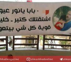 ألمُ الفِراق .. أب محروم من لقاء ابنتيه في طرطوس يرفع لافته بعبارات مؤثرة !!